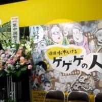 追悼 水木しげる ゲゲゲの人生展(東京都中央区 松屋銀座)
