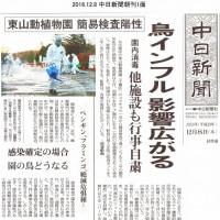 東山動物園の鳥インフルエンザ続報