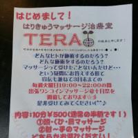 治療室TERA応援隊!
