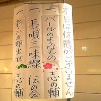 志の輔らくごat NOH THEATER@観世能楽堂(GINZA SIX )中正面11列目