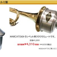 新製品 「マルカート 金管楽器 ミュート」入荷しました!
