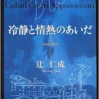やはりイマイチ「冷静と情熱のあいだ―Blu」by辻仁成