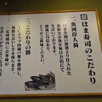 はま寿司 ★北海道白味噌ラーメン