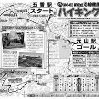 3/29 船橋歩「フリーウオーク①(松戸)11km」【イベント紹介】