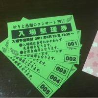 祈りと感謝のコンサート情報〜未来へ〜その4