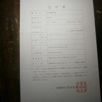 沖縄県土地収用委員会さまへ・・・・