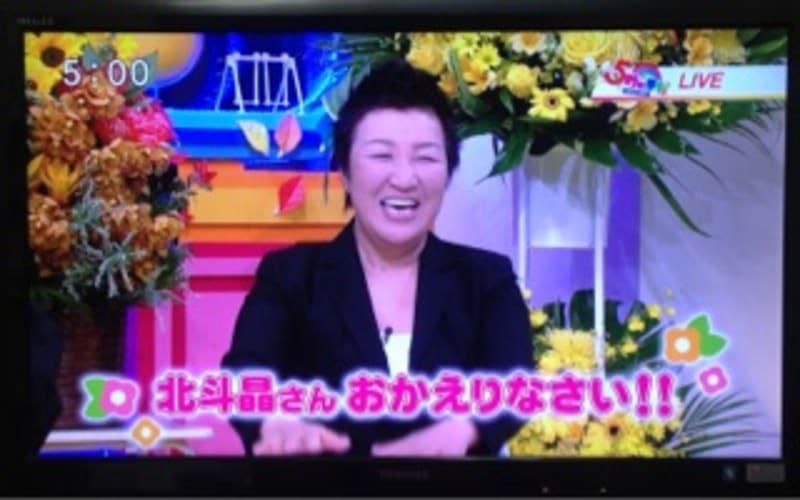北斗 晶さんがテレビに復帰!