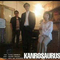 カンロサウルスの歌声と演奏が