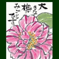 八重椿(絵手紙)