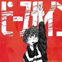 ピースサイン(ピース盤 初回限定盤) 予約開始! TVアニメ・ヒロアカOP曲待望のCD発売決定!!