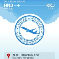 北九州空港(2016.10.20)