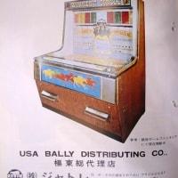 NASAが発明したゲーム機「ウィナーズ・サークル」