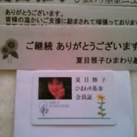 感謝 夏目雅子ひまわり基金