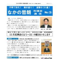 なかの哲朗市議会通信 No.③(平成27年12月議会報告号)