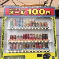 最近、激安の自動販売機が増えてきた。