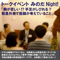 6月24日(金)トークイベント「みのだNight!~救急外来で医師が考えていること~」→ 開催中止