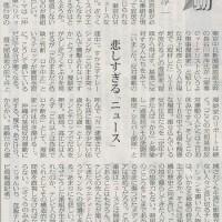 #akahata 悲しすぎる「ニュース」/桜宮淳一(在阪テレビ局報道記者)・・・今日の赤旗記事