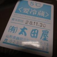 ごちそうさまです(^^♪ 太田屋 シフォンケーキ