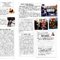 「九条の会」奈良ネットワークニュース