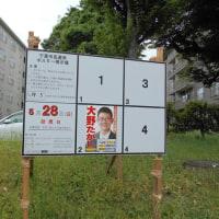 千葉市長選挙棄権は危険