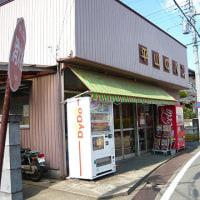 平山のパン@千葉県香取市