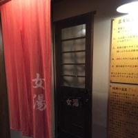中山平温泉 名湯秘湯うなぎの湯 旬樹庵 琢ひで NO473