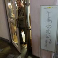 第11回 甲馬サロン実行委員会  12月