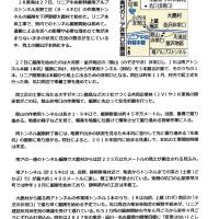 「大鹿村南アルプストンネル工事始まる」  (南アルプスは大丈夫?)  (信濃毎日新聞Web)