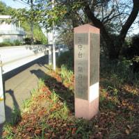 【関戸城】多摩市関戸【霞ノ関南木戸柵跡】
