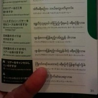ミャンマー語が難しすぎる話