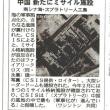【尖閣情報】尖閣諸島周辺における中国公船の侵入状況(H29年6月度)