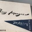 札幌のアムンセン4