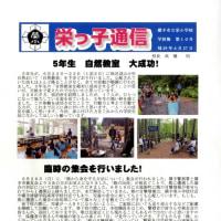 学校報 【栄っ子通信 №10】を掲載しました。