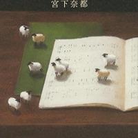 宮下奈都/羊と鋼の森