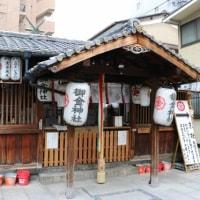 金運のパワースポット・京都「御金神社」へ
