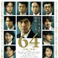 ★ 64-ロクヨン-前編(2016)★ 64-ロクヨン-後編(2016)★