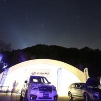 『SUBARU 冬の星空ツアー at 阿智村』