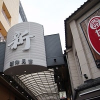 上京の日(2日目)