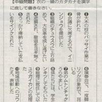 日曜版 漢字クイズ