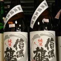 信濃鶴 純米無濾過生原酒が入荷です。