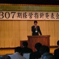 第306期経営指針発表会