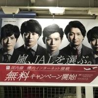 2月20日(月)のつぶやき:嵐、JALを選ぶ。(JR品川駅天吊広告)