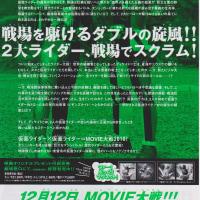 仮面ライダー ‐MOVIE対戦2010‐
