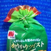 三幸製菓、かりかりツイストチーズっ!><