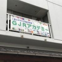 総合教室GJRアカデミー