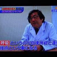4/26 自律神経のスペシャリスト 岩瀬先生