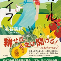 【小説】農ガール、農ライフ