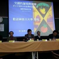 国際シンポジウム「帝国日本と台湾の眼差しー非文字資料の利用」