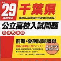 千葉県公立高前期選抜2/13…最終倍率や偏差値、解答速報