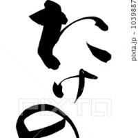 ○筆文字デザイン処こんにち和○4.28セレクト☆「たけのこ」筆文字デザイン
